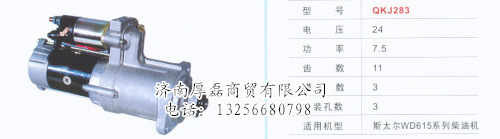 2015 newHeavy truck parts supply WD615 series diesel engine family 28V55A JFZ2925(China (Mainland))