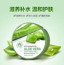 Природный 92% Aloe Vera Гель Крем Для Лица Уход За Кожей Лица Стоимость Природного Ухода За Кожей Анти-Акне Увлажняющий(China (Mainland))