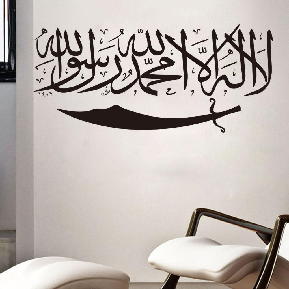 2015 nieuwe hot islamitische kunst aan de muur decoratie woonkamer islam vinyl muurstickers - Decoratie van de woonkamer ...
