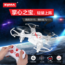 Syma X12S X12 4CH 6 Axis Remote Control Nano Quadcopter Mini Drone 2.4GHz with Protective Cover