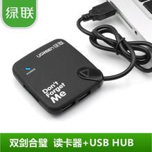 High-speed SD TF M2 MS universal multifunction card reader usb HUB