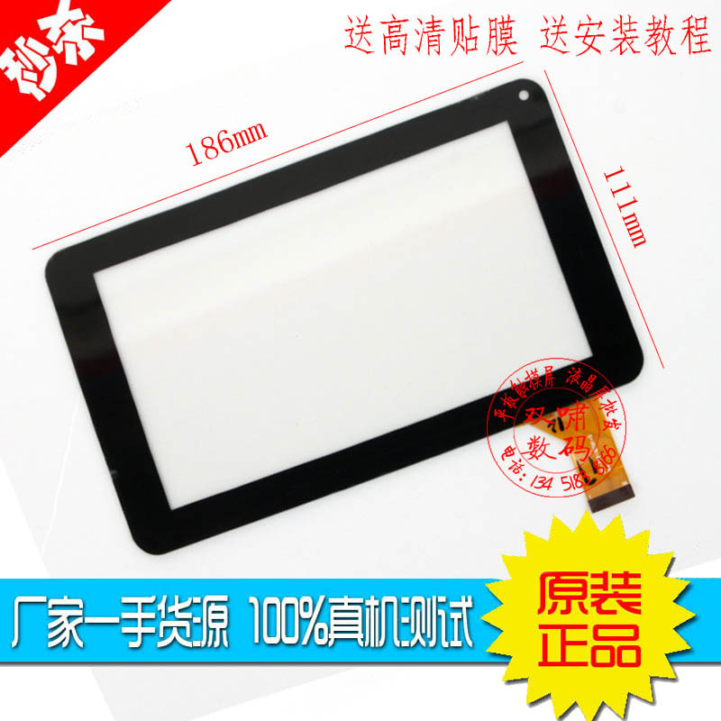 Venus JXD S6600 7-inch touch screen cable channel X18 outer capacitive screen FM703201PA PB70A8508(China (Mainland))
