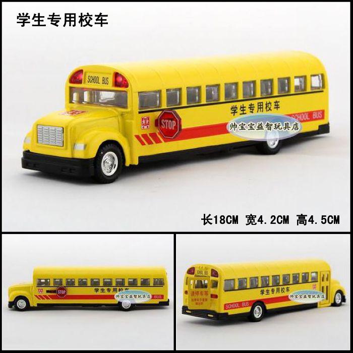 Plain school bus school bus model alloy car bus