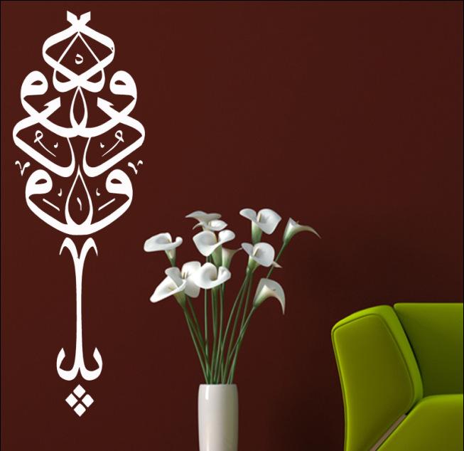 Achetez en gros l 39 islam monde en ligne des grossistes l for Decoration murale islamique