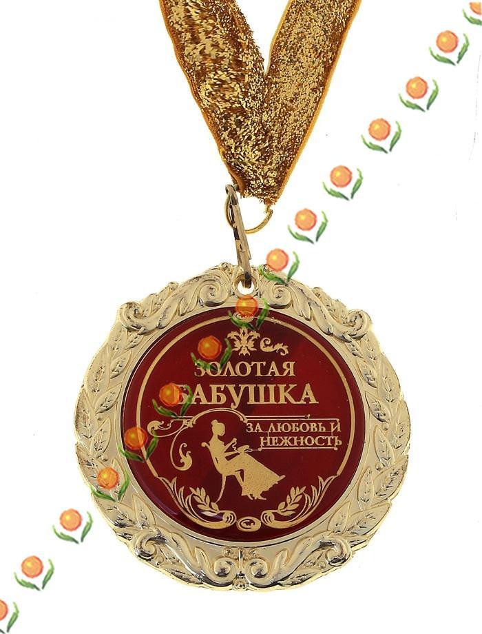 значок уникальная бабушки подарок ...: ru.aliexpress.com/item/Medal-religious-medals-sport-umbrella-badge...