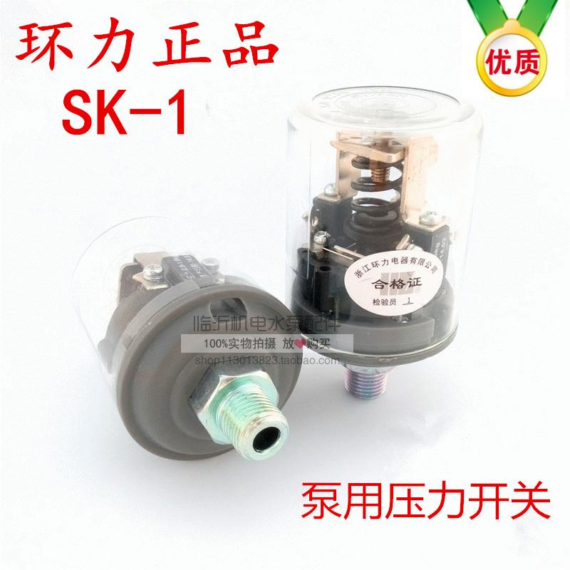 Anillo fuerza automático de control circular interruptor de presión presión ajustable mecánico interruptor de presión bomba de agua piezas(China (Mainland))