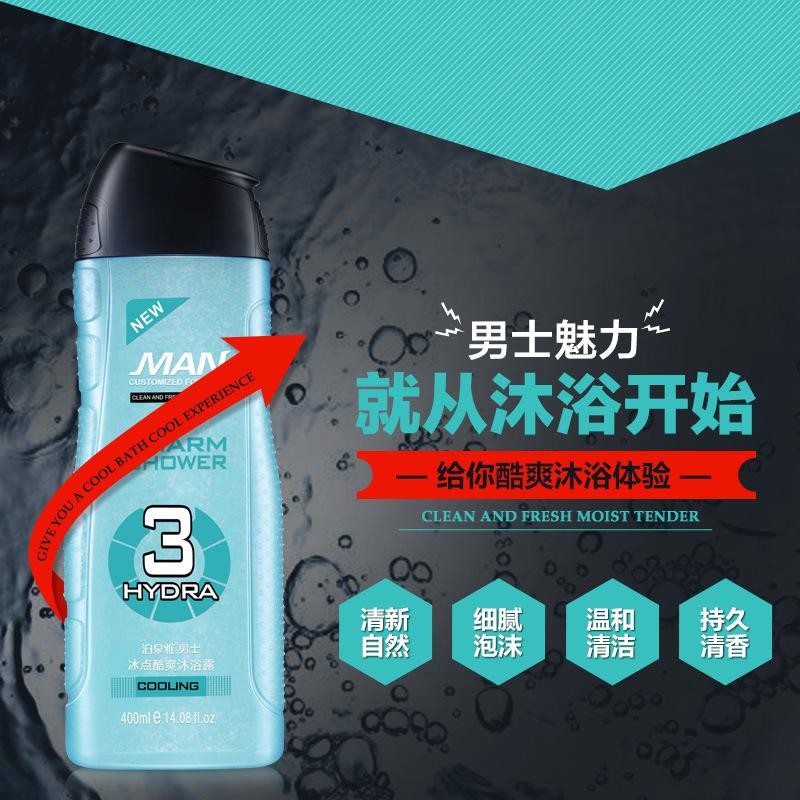 Man freezing cool lasting fragrant bath dew it moisturizes skin care
