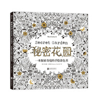 Secret Garden An Inky Treasure Hunt and Coloring Book For Children Adult Relieve Stress Kill Time Graffiti Painting Drawing Book