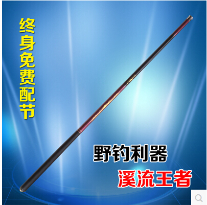 Fishing rod 4.5 m 5.4 m 7.2 m carbon streams pole pure carbon fishing rod fishing tackle(China (Mainland))