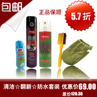 Suede leather chamois cleanser retranslations agent waterproof oil spray shoe polish shoe brush gloves set(China (Mainland))