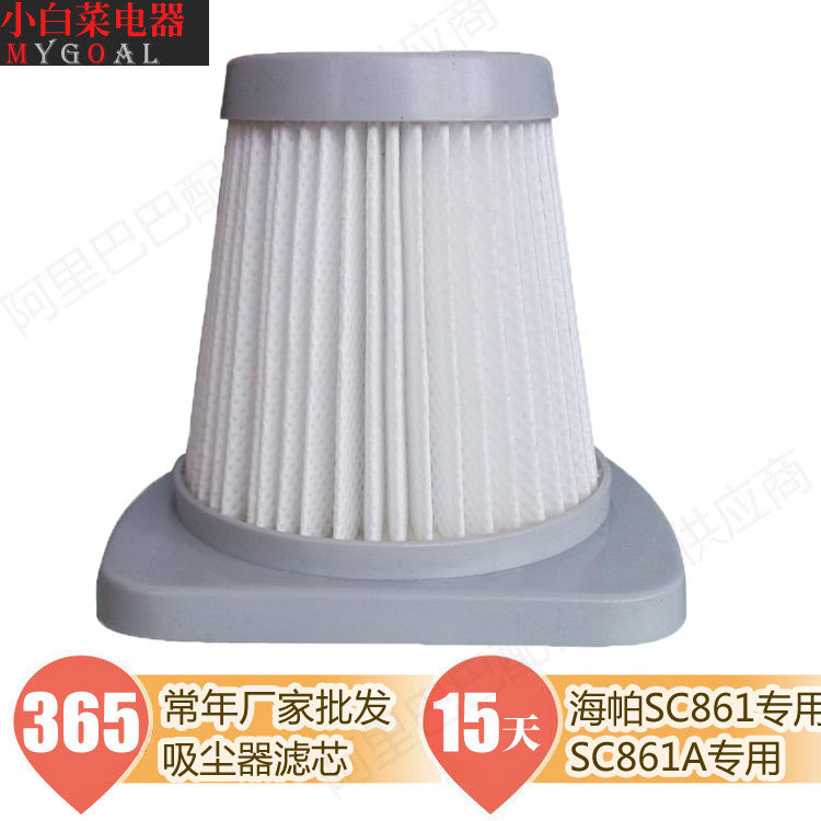 The United States special cleaner filter vacuum cleaner accessories SC861 SC861A HEPA Hypa direct manufacturers(China (Mainland))