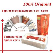 5 pieces Herbal Varicose veins Cream treatment anti foot leg vasculitis Phlebitis spider veins(China (Mainland))