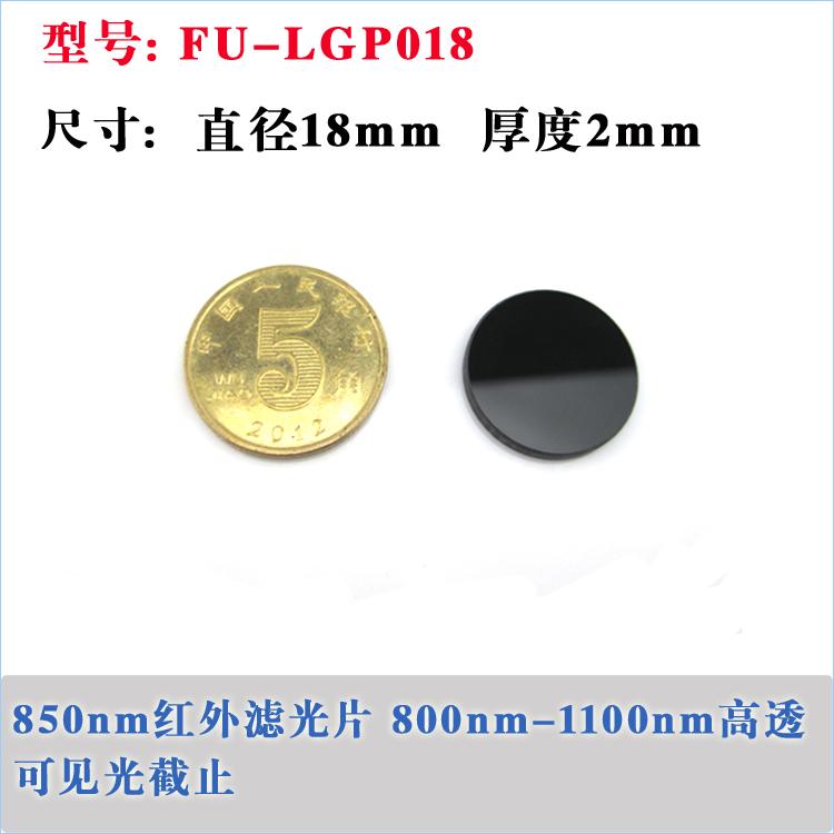 800nm-1100nm 850nm high visible light cut through laser infrared filter 18mm filter(China (Mainland))