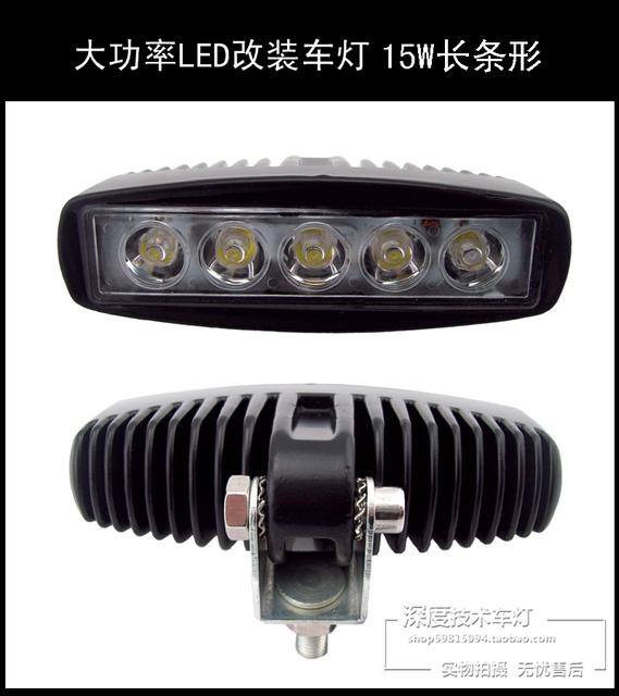 15W LED Offroad light bar,fog lamp roof lamp,Engineering vehicle Lamp waterproof spotlight/floodlight for choose