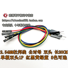 Buy 50pcs/2.54MM Dupont Line 1P Male female Connecting line Line length 20CM for $4.50 in AliExpress store