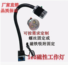 Free shipping low priceLED soft rod long arm machine light led magnetic base CNC machine lamp 9W 24V/220V machine work lights(China (Mainland))