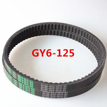 Motorcycle gear belt transmission belt GY6 125cc motorcycle stepless speed changing belt