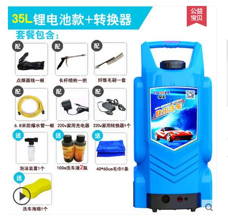 Car washer Hhigh pressure Portable Pressure washer Car wash water gun 12V 60W 35L have battery car and home(China (Mainland))