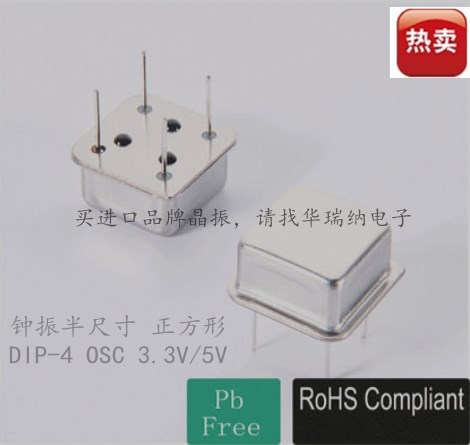 Line active Crystal square 12M 12MHZ 12.000MHZ DIP-4 OSC offers promotional rates(China (Mainland))