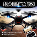 2016 Large aeria RC Quadcopter Helicopter With HD Camera S3 2 4G 4CH 6 Axis 360