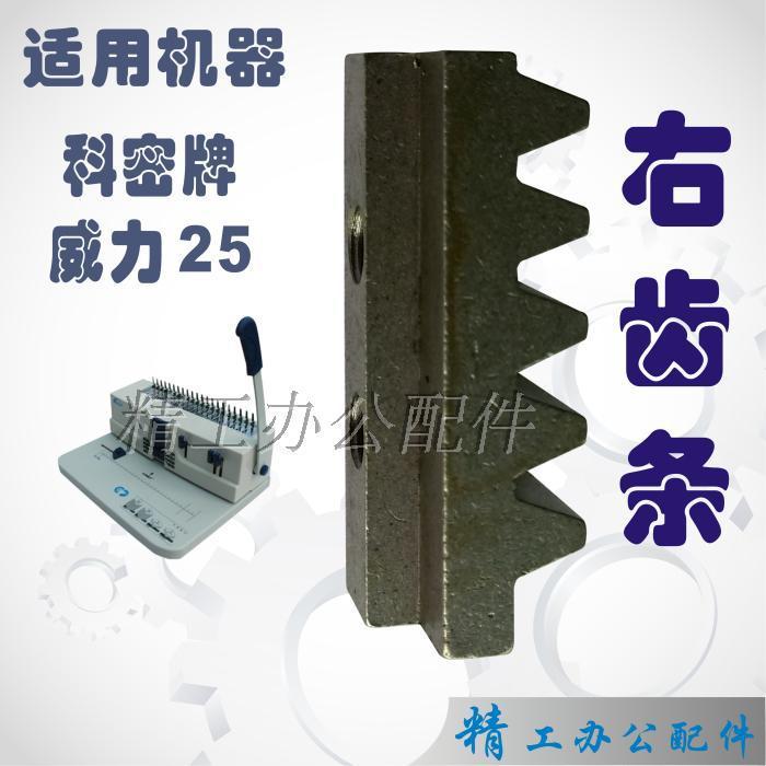 Binding Machine Accessories Comet power rack and pinion 25 Comb Binding Machine Comb Binding Machine Comb Right(China (Mainland))