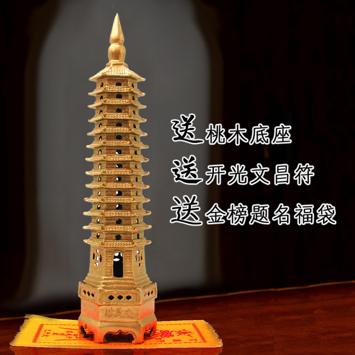13 layer thirteen layer nine layer tower of Wenchang decoration industry Home Furnishing Feng Shui gift crafts student