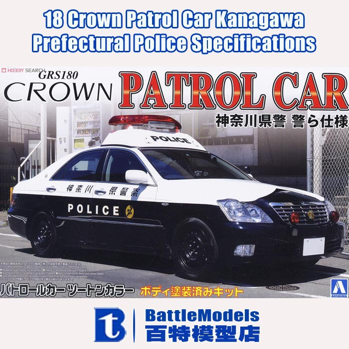 AOSHIMA MODEL 1/24 SCALE models #00302 18 Crown Patrol Car Kanagawa Prefectural Police Specifications plastic model kit - HOBBYBOSS store
