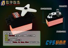 Free shipping Supersonic CYS-S2213 digital servo titanium alloy gear models / essential model
