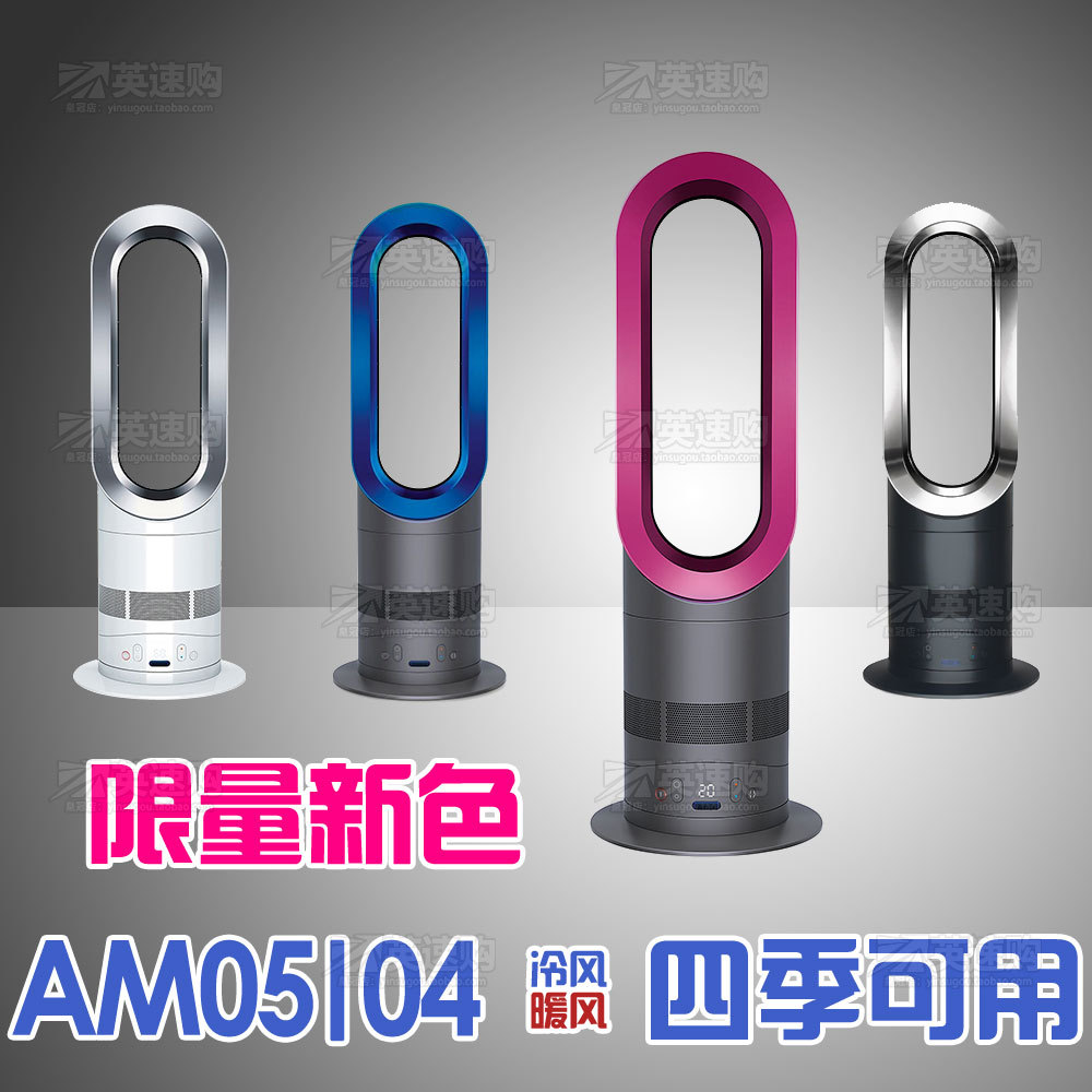 Domestic spot shipping 2-year warranty Britain DYSON Dyson AM05 AM04 bladeless fans and well-being(China (Mainland))