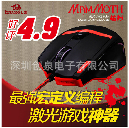 Red Dragon Meng code luminous mouse game mouse wired mouse Internet mouse lol aggravated athletics Peripherals(China (Mainland))