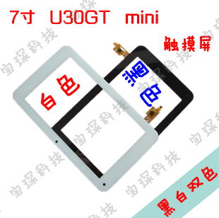 7 u30gt mini tablet touch screen handwritten screen(China (Mainland))