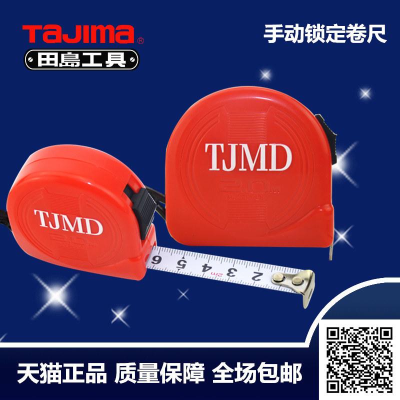 Tajima Tajima Japanese steel tape measure economic DL19-50 25-55 25-75 5  5.5 m Series