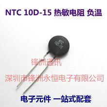 10pcs / lot 10D-15 thermistor negative temperature coefficient thermistor 100% good