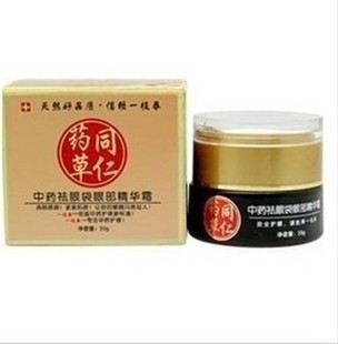 Special shipping authentic traditional Chinese medicine remove bags under the eyes Eye Cream Eye Cream 20G<br><br>Aliexpress