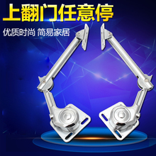 Stop any genuine ball Hydraulic Rod Tip-up and Under Door Support Bar Cabinet Support Bar Shelf Supports(China (Mainland))