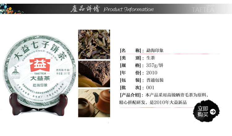 tea Chinese yunnan puer pu er 357g green cake Puerh tea health care 2010 001 the health pu-erh food free cheap