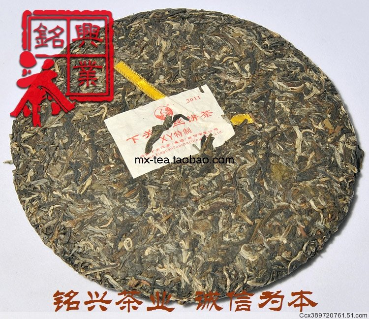 PU tailorable xy er tea the ubiquitous1 tea cakes the Chinese yunnan puerh 357g health care pu-erh the health green food cheap